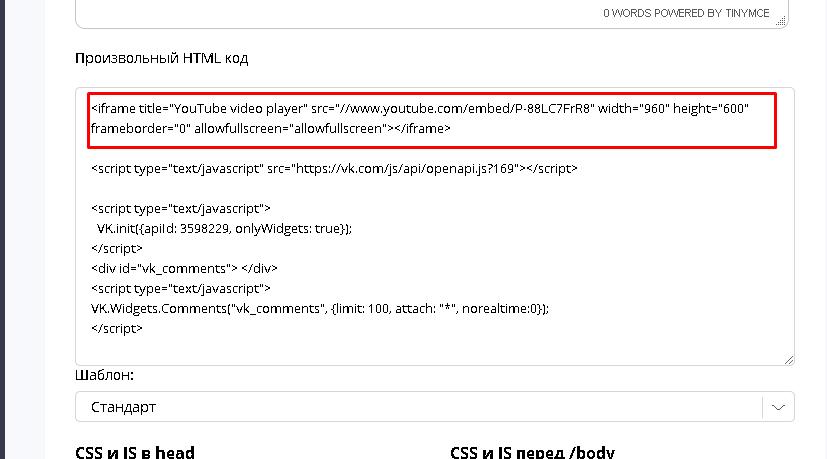 второй вариант вставки кода